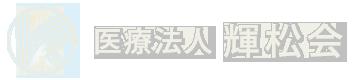 医療法人 輝松会 -福岡県 福岡市-